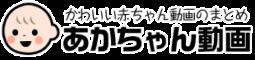 あかちゃん動画